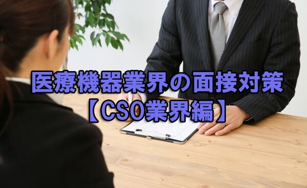 医療機器業界の面接対策-CSO業界