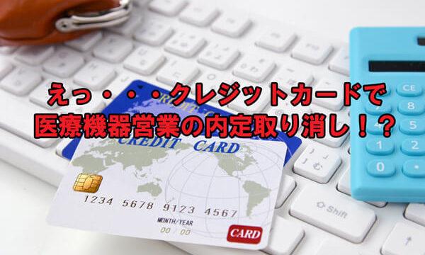 クレジットカードで内定取り消し
