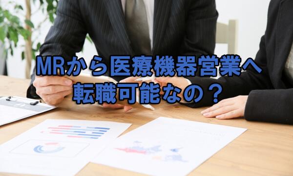 MRから医療機器営業へ転職可能?